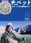 Tibet4th160pix